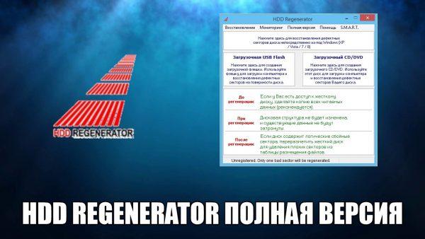 Обзор программы HDD Regenerator на русском языке