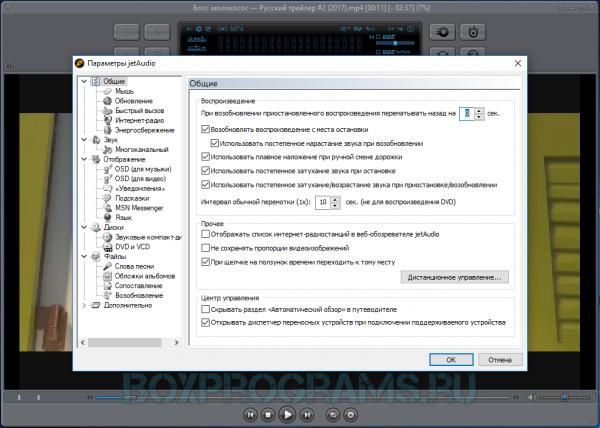 JetAudio Basic новая версия