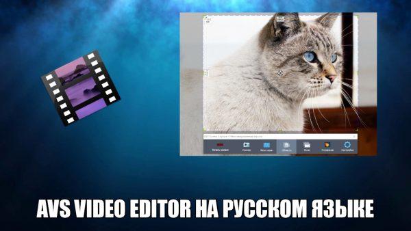 Обзор программы AVS Video Editor на русском языке