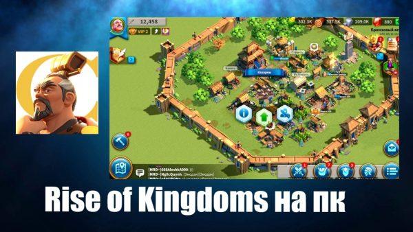 Обзор игры Rise of Kingdoms на пк