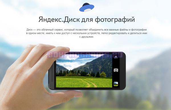 Фотографируй и сразу загружай на Яндекс диск