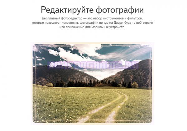 Редактируйте фото прямо в Яндекс Диске