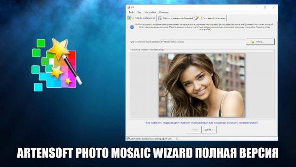 Обзор программы Artensoft Photo Mosaic Wizard на русском языке