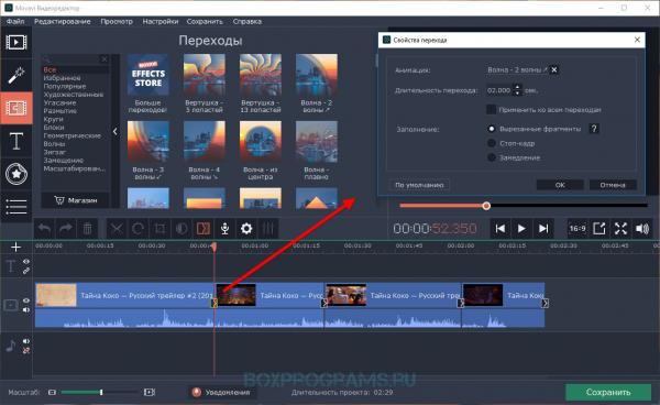 Movavi Video Editor переходы свойства