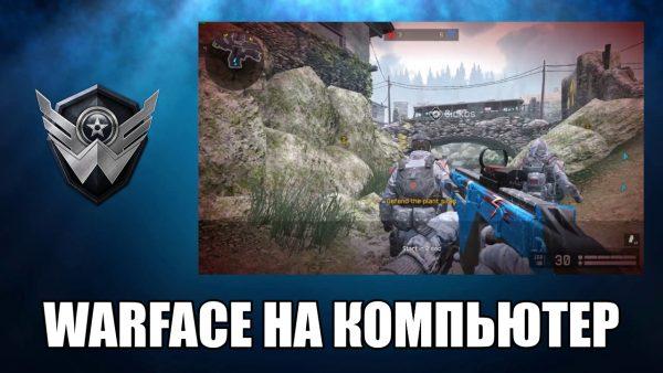 Обзор игры Warface на русском языке