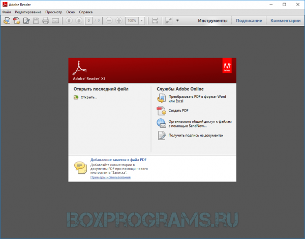 Adobe Acrobat Reader русская версия