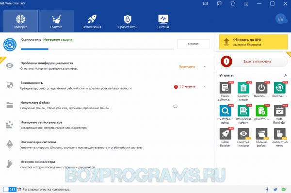 Wise Care 365 для Windows 7, 8, 10, XP, Vista