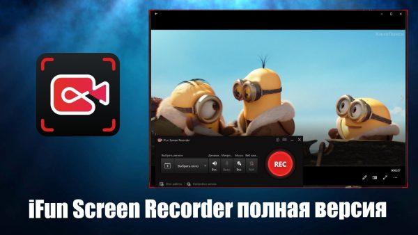 Обзор программы iFun Screen Recorder на русском языке