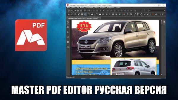 Обзор программы Master PDF Editor на русском языке