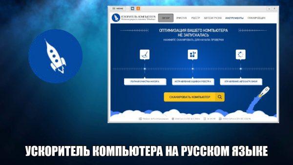 Обзор программы Ускоритель Компьютера на русском языке