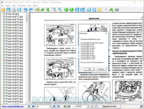 Free PDF Reader новая версия
