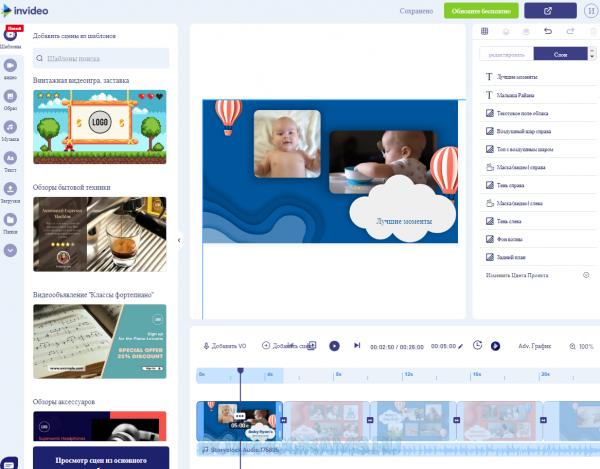 Онлайн видеоредактор для Windows
