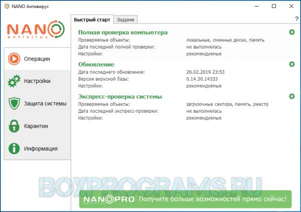 NANO Антивирус русская версия