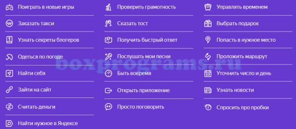 Функции Яндекс Алиса