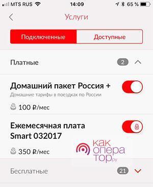 Тариф с опцией МТС для поездки в Крым