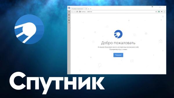 Обзор программы Спутник Браузер на русском языке