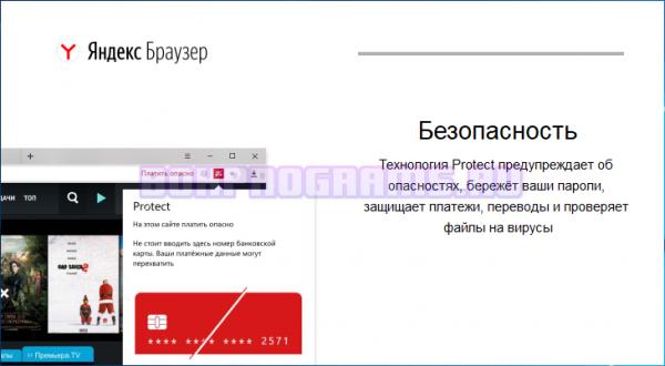 Последняя стадия установки Яндекс Браузера