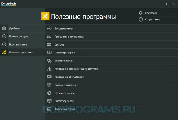 Driver Hub на русском языке