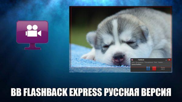 Обзор программы BB FlashBack Express на русском языке