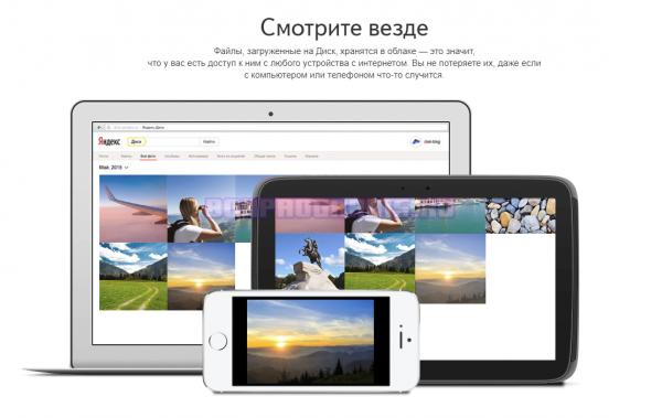 Доступ к Яндекс Диску с любой точки планеты