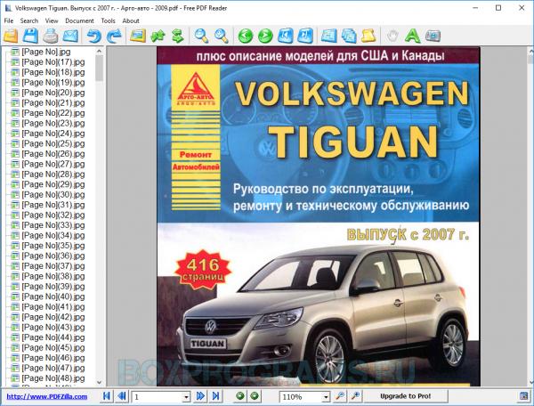Free PDF Reader русская версия