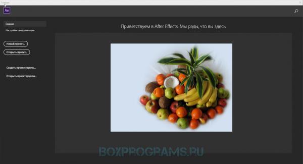 Adobe After Effects русская версия