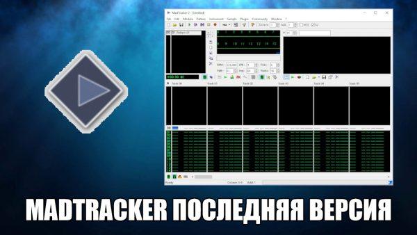 Обзор программы MadTracker на русском языке