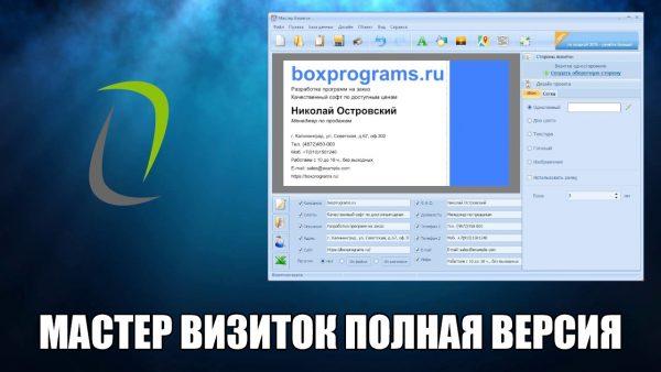 Обзор программы Мастер визиток на русском языке