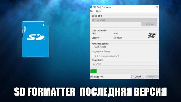 Обзор программы SD Formatter на русском языке