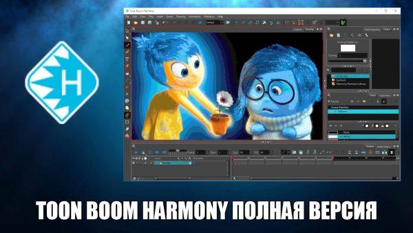 Обзор программы Toon Boom Harmony на русском языке