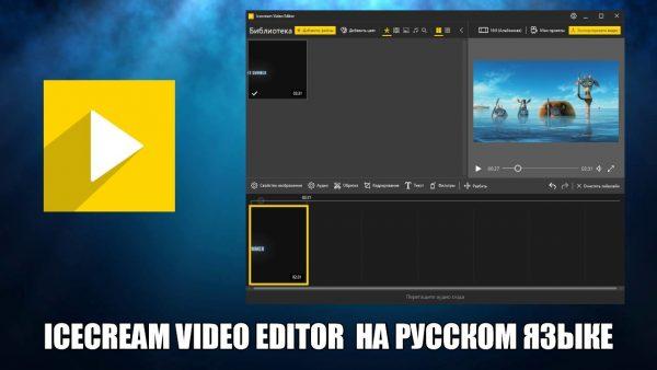 Обзор программы Icecream Video Editor на русском языке