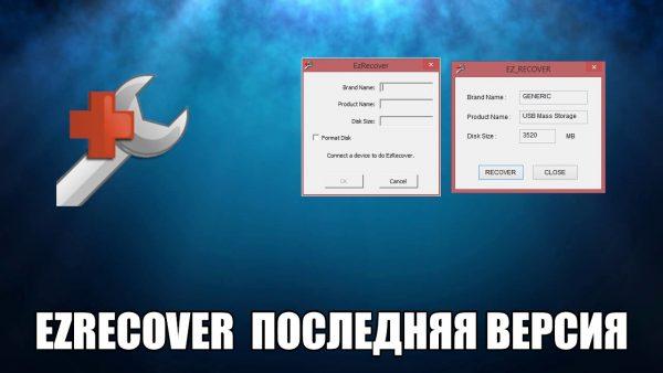 Обзор программы EzRecover на русском языке