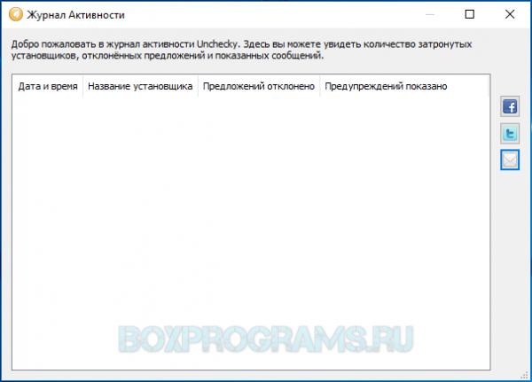 Unchecky для Windows 7, 8, 10, XP, Vista