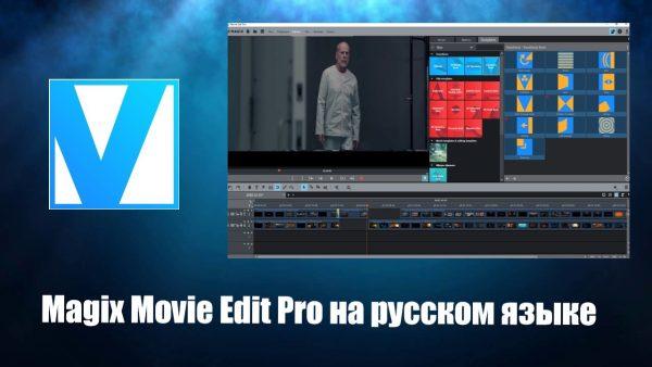 Обзор программы Magix Movie Edit Pro на русском языке