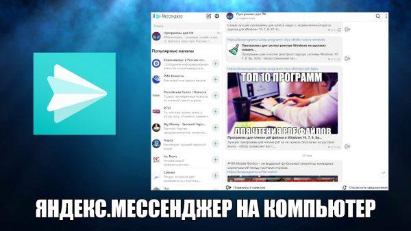 Обзор программы Яндекс.Мессенджер на компьютер