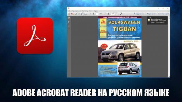Обзор программы Adobe Acrobat Reader на русском языке