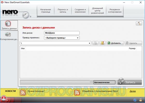 Nero Free на русском языке