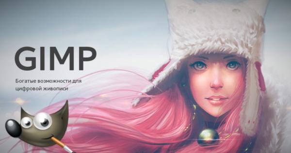 Обзор программы The Gimp на русском языке