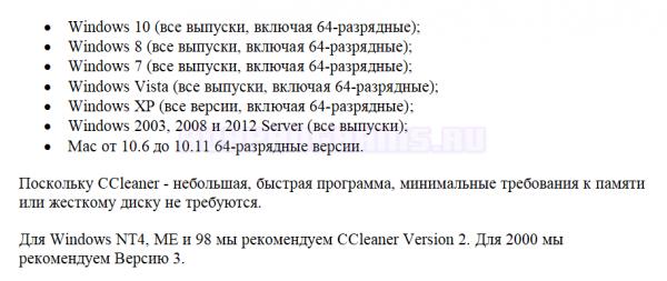 Системные требования Ccleaner для Windows