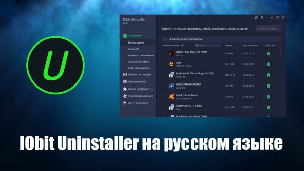 Обзор программы IObit Uninstaller на русском языке