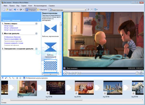 Windows Movie Maker для Windows 7, 8, 10, XP, Vista