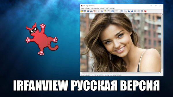 Обзор программы IrfanView на русском языке