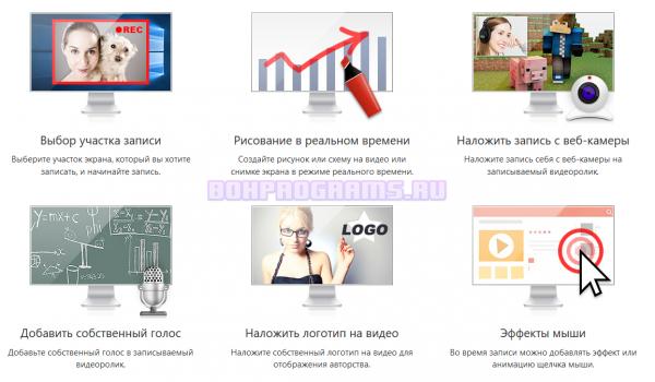 Функции Бандикам русская версия