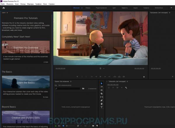 Adobe Premiere Pro русская версия