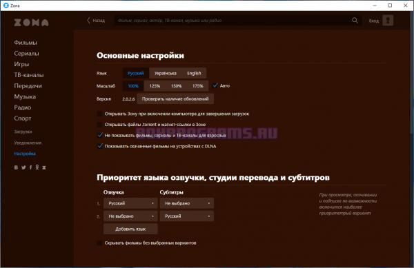 Zona на русском языке