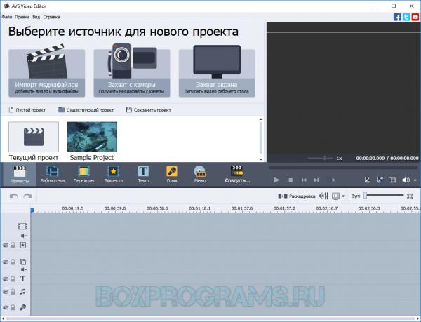 AVS Video Editor для Windows 10, 7, 8, Xp, Vista