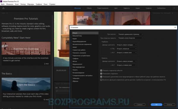 Adobe Premiere Pro для Windows