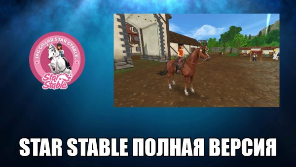 Обзор игры Star Stable на русском языке
