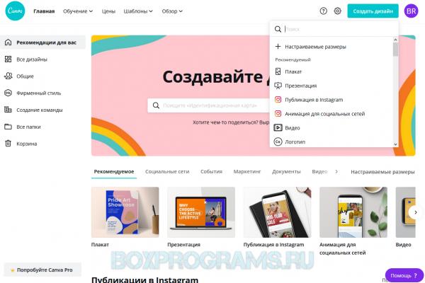 Canva русская версия