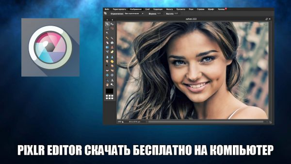 Обзор программы Pixlr Editor на русском языке